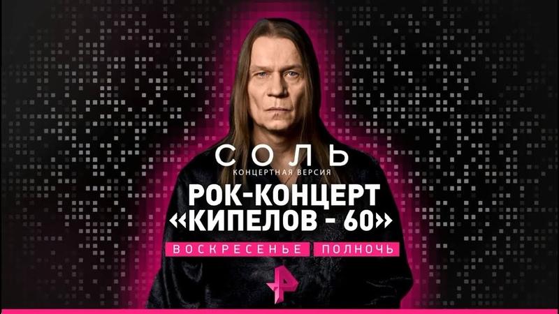 Рок-концерт Кипелов-60/9 декабря/СОЛЬ/РЕН ТВ!