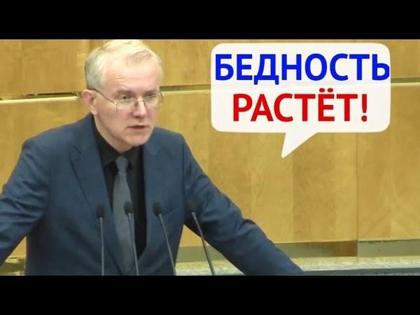 Депутат ГД Олег Шеин Отличная Речь в Госдуме 16 04 2019