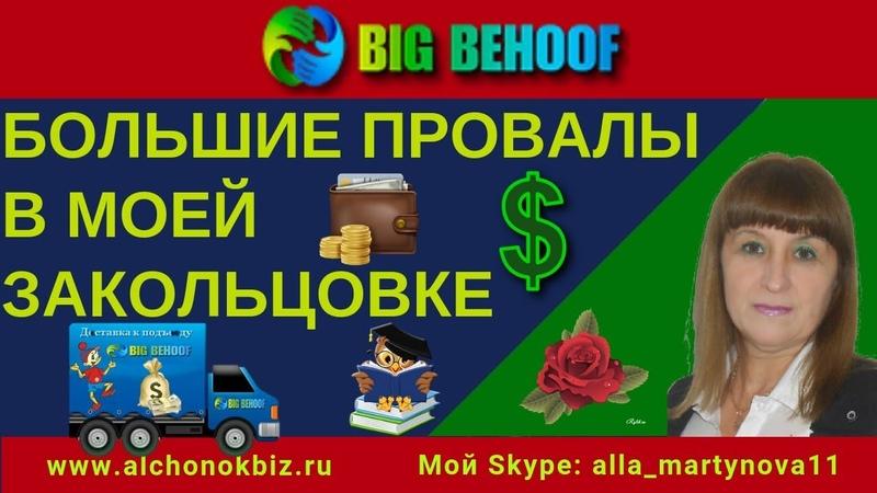 BigBehoof Работа в интернет из дома Большие провалы в моей Закольцовке