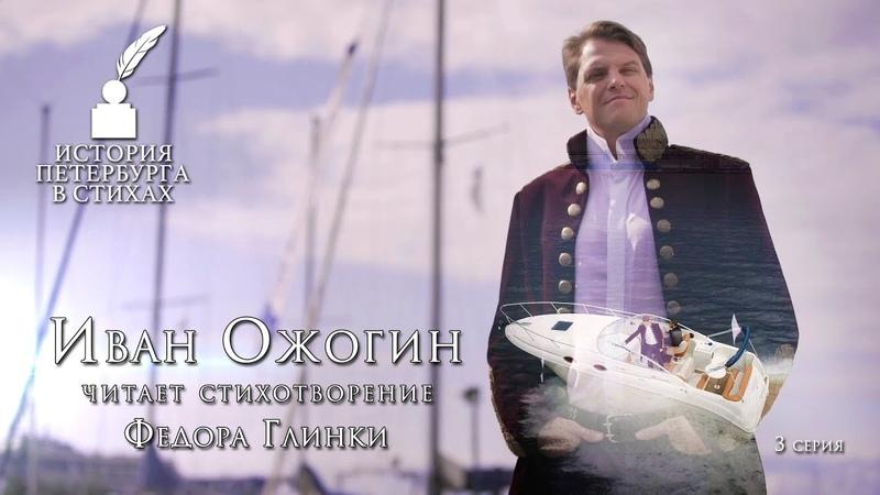Иван Ожогин - «История Петербурга в стихах» - 3 серия