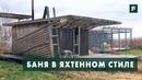Необычная и недорогая баня FORUMHOUSE