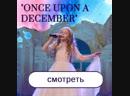 Анастасия Луговая - Once upon a december , 9-10 лет, г. Ижевск