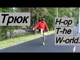 Обучение футбольному фристайлу. Базовый трюк HTW (Hop The World) | Секция