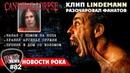 Арест гитариста Cannibal Corpse Клип Lindemann разочаровал ROCK NEWS 82