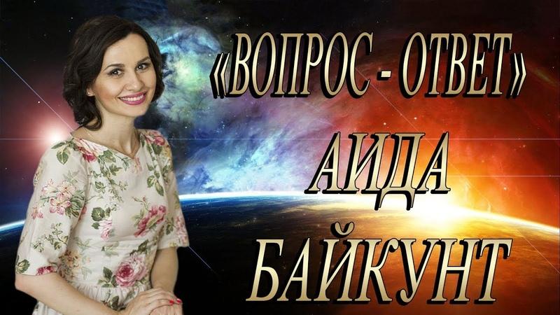 Вопрос - ответ в Новосибирске Аида Байкунт | Джули По