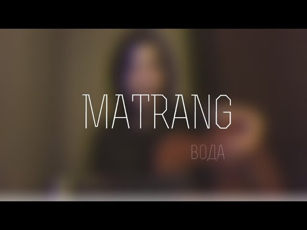 MATRANG Вода cover by Sabina Shabozova разбор