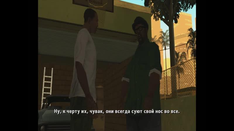 Grand Theft Auto San Andreas. Разборки Смоука