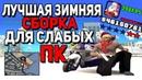 ЗИМНЯЯ СБОРКА ДЛЯ СЛАБЫХ ПК GTA SAMP | DIAMOND RP