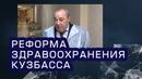 Из первых уст : Сергей Щепетков об объединении больниц.