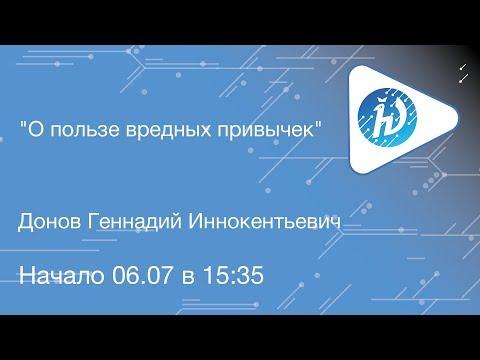 ЛШ НА МФТИ 2019. О пользе вредных привычек. Донов Г.И.