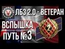 ЛБЗ 2 0 Путь Вспышки №3 Коалиция 3 5