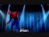 Танос и человек-паук мюзикл