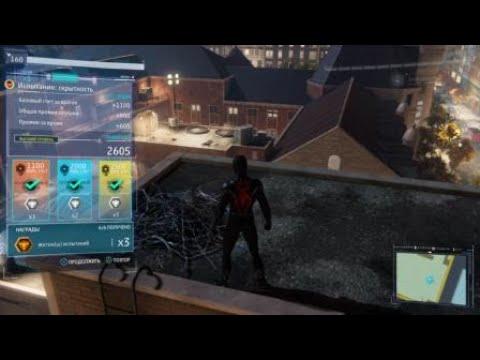 Marvel's Spider-Man: Бригадир, спасти заложника