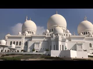 Наш отпуск в ОАЭ с ребёнком в январе. Большая мечеть шейха Зайеда в Абу-Даби / Sheikh Zayed Grand Mosque