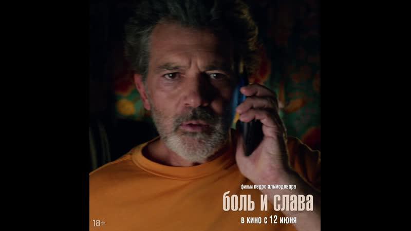 БОЛЬ И СЛАВА _ Пенелопа Крус и Антонио Бандерас _ В кино с 12 июня