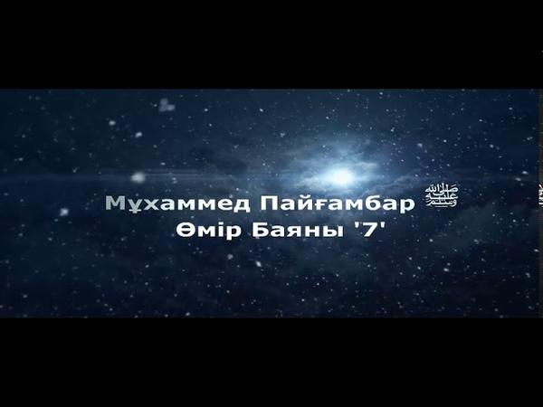 Мұхаммед Пайғамбар (ﷺ) Өмір Баяны 7 /Ерлан Ақатаев