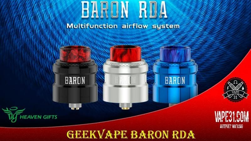 GeekVape Baron RDA мультифункциональная дрипка Vape31 Review 🚭🔞