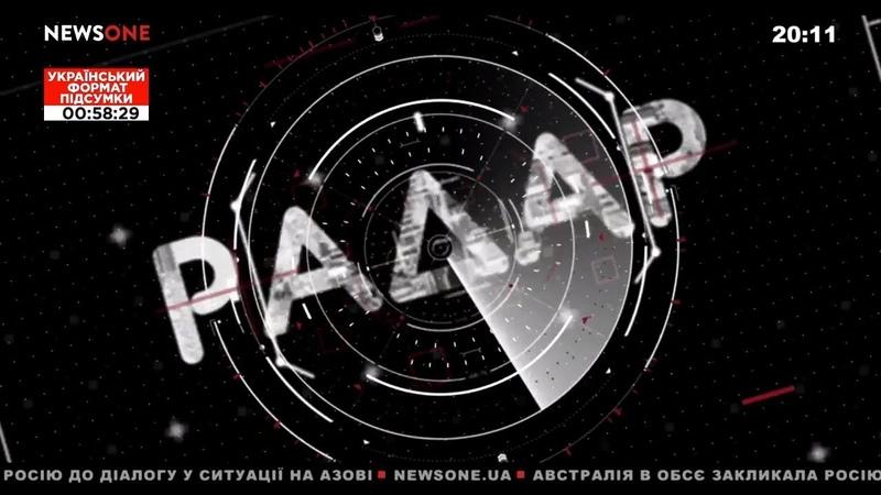 Кто контролирует СМИ в Украине и что делают с инакомыслящими? Радар 30.11.18