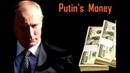 Найдены миллиарды Путина.