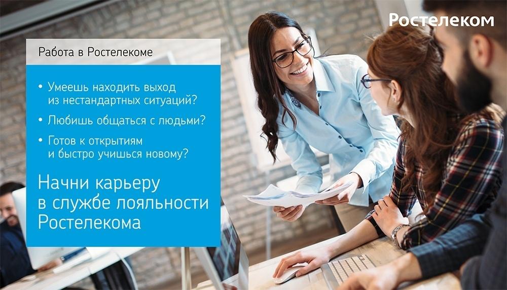Начни карьеру в службе лояльности «Ростелекома» – школе специалистов телекома и кузнице кадров компании.