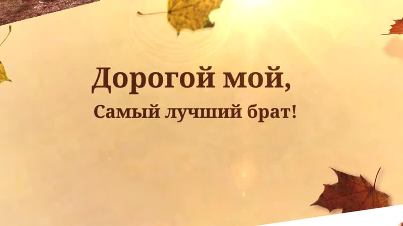 С Днём Рождения, брат! Пример поздравления для брата №3(осень).