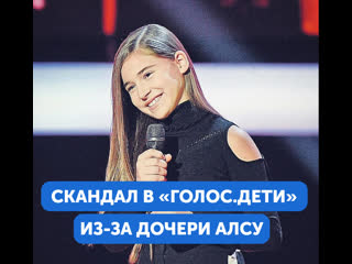 Дочь Алсу спровоцировала скандал, победив в шоу «Голос.Дети»