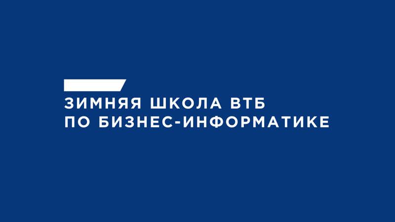 Зимняя школа Банка ВТБ Ольга Дергунова