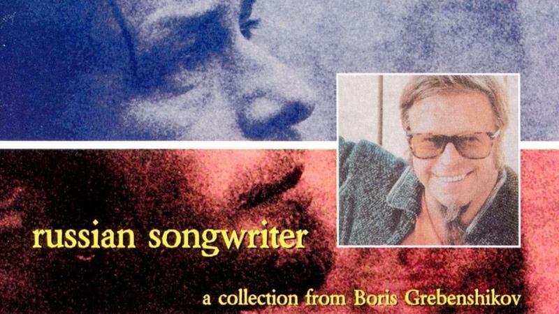 БОРИС ГРЕБЕНЩИКОВ - Russian Songwriter: A Collection from Boris Grebenshikov (2002)