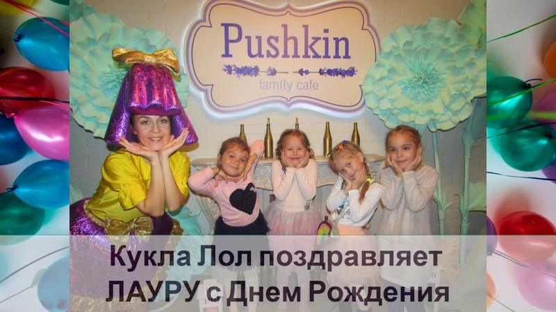 Кукла Лол аниматор Химки, Куркино