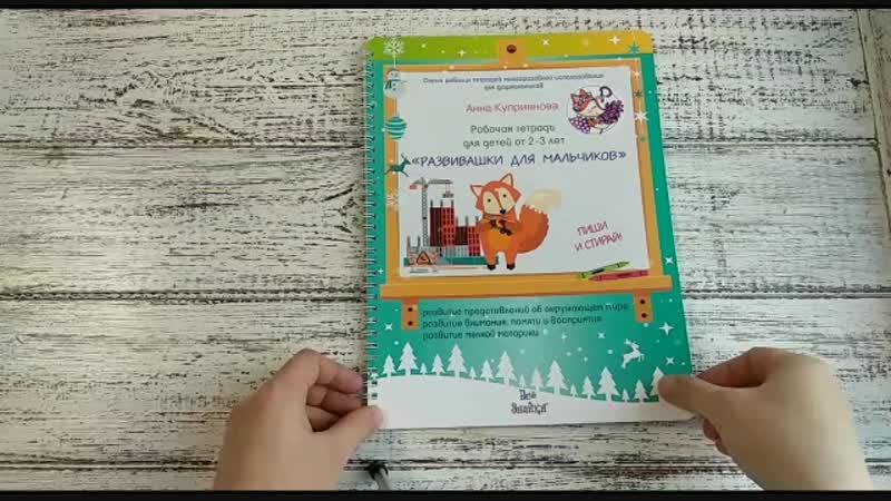 РТ Развивашки для мальчиков для детей 2 3 лет