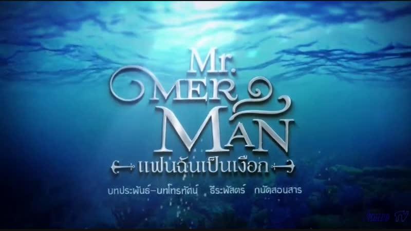 Русал Mr. Merman 4/29