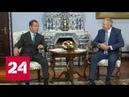 Премьер Белоруссии обсудил с Медведевым дальнейшую интеграцию в рамках Союзного государства - Росс…