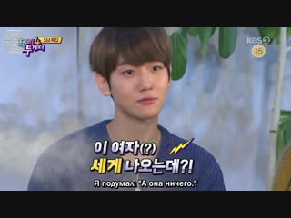 [РУСС. САБ] 181108 EXO Baekhyun, Sehun @ Happy Together Episode 562