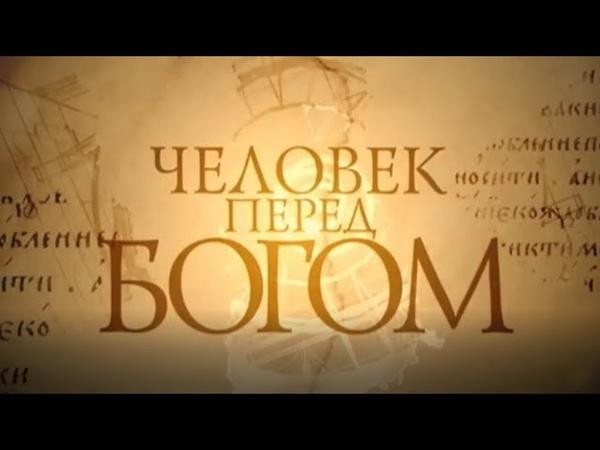 «Человек перед Богом» Таинство Крещения