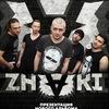 ZNAKI: Новый Альбом!   19 апреля   СПб