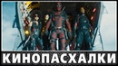Дэдпул 2 Пасхалки Deadpool 2 Easter Eggs Часть 2