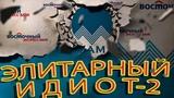 ВОСТОЧНЫЙ ЭКСПРЕСС БАНК 2 СЕРИЯ ЭЛИТА В РАБОТЕ | Как не платить кредит | Кузнецов | Аллиам