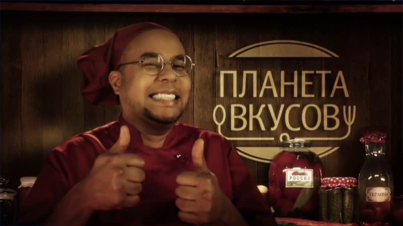 Планета вкусов (16.02.2013) 17 выпуск. Украина. Киев на десерт