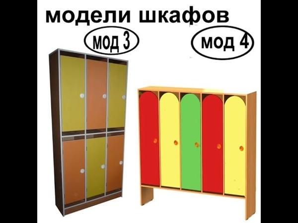 Шкафы для одежды дктские » Freewka.com - Смотреть онлайн в хорощем качестве
