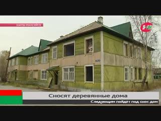 В Ханты-Мансийске сносят дома, несоответствующие духу времени