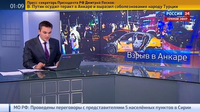 Новости на Россия 24 Сирия журналисты Russia Today попали под минометный обстре