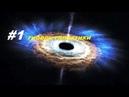 АСТРОНОМЫ В ЗАМЕШАТЕЛЬСТВЕ .Черная дыра может приблизится к нашей галактике.Что нас ждет?