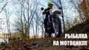 Рыбалка на мотоцикле Трофейная щука клюнула в этот осенний день