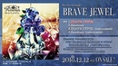 (Preview) Roselia 7th Single「BRAVE JEWEL」🌹