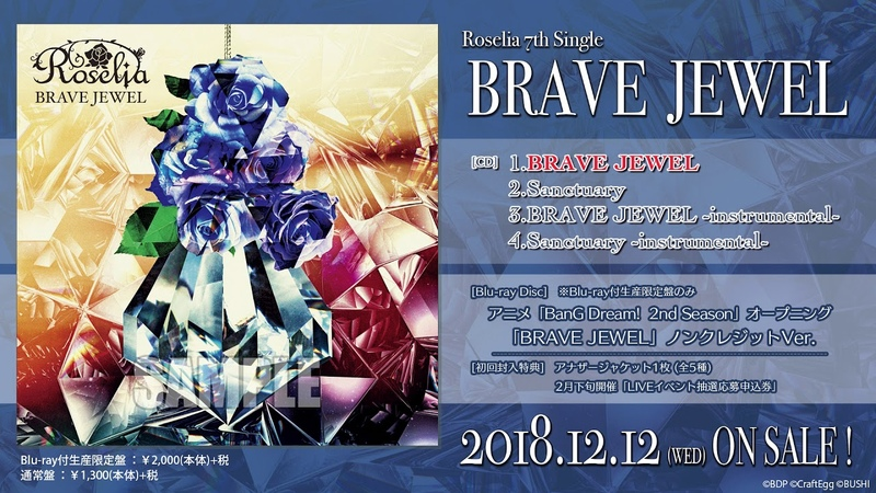 (Preview) Roselia 7th Single「BRAVE JEWEL」🌹