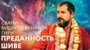 "Сатсанг ""Преданность Шиве"". Свами Вишнудевананда Гири"
