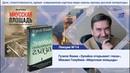 Лекция №19 Голубков Михаил Михайлович Гузель Яхина Зулейха открывает глаза роман Миусская площадь