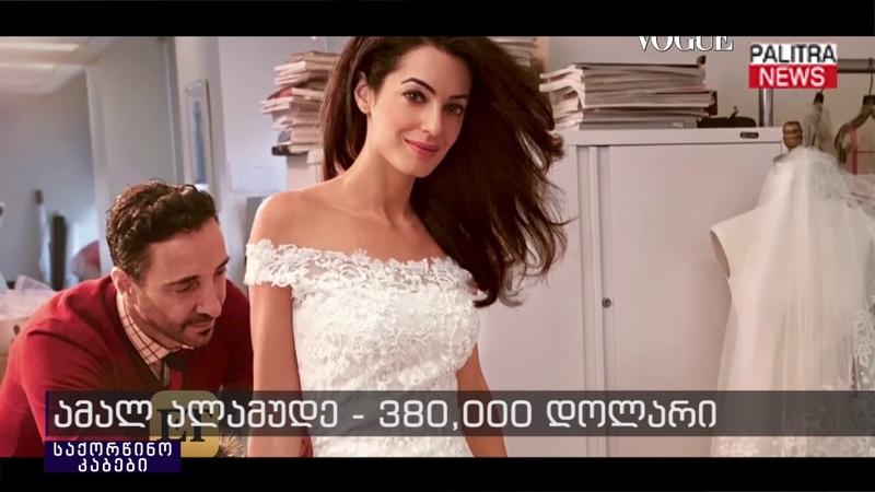 ყველაზე ძვირადღირებული საქორწინო კაბები