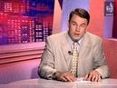 Скандалы недели (1999) 02.07.1999