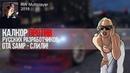 СЛИВ GTA SAMP КАЛКОР ПРОТИВ РУССКИХ РАЗРАБОТЧИКОВ